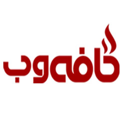 شرکت توسعه کسب و کار زاگرس (کافه وب )