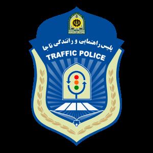 راهنمایی رانندگی جمهوری اسلامی ایران