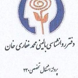 مطب روانشناسی بالینی محمد غفاری خان