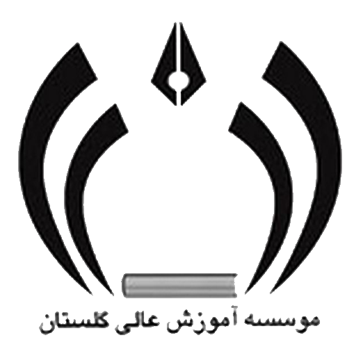 موسسه آموزش عالی غیر انتفاعی گلستان