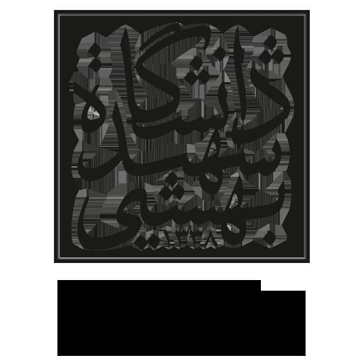 دوره های الکترونیکی دانشگاه شهید بهشتی