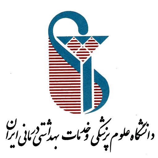 دانشگاه علوم پزشکی ایران تهران