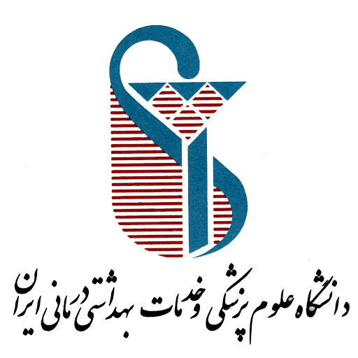 پردیس خودگردان دانشگاه علوم پزشکی ایران