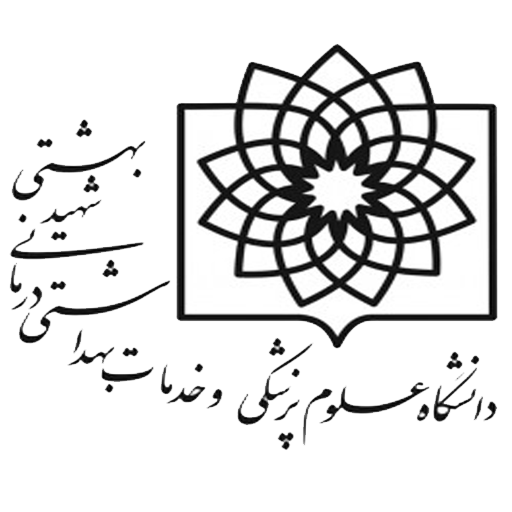 پردیس خودگردان دانشگاه علوم پزشکی شهید بهشتی تهران