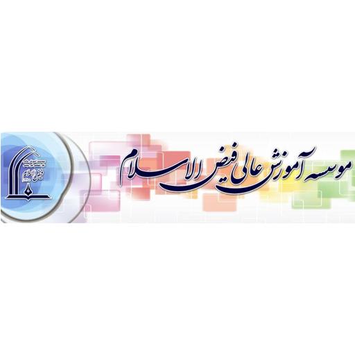موسسه آموزش عالی غیر انتفاعی فیض الاسلام