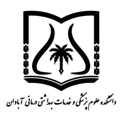 دانشکده علوم پزشکی آبادان