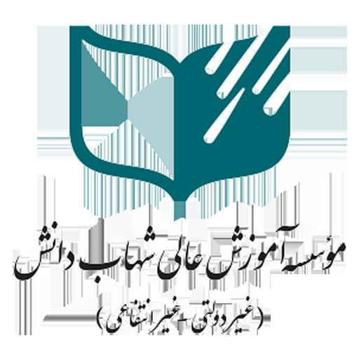 موسسه آموزش عالی غیر انتفاعی شهاب دانش