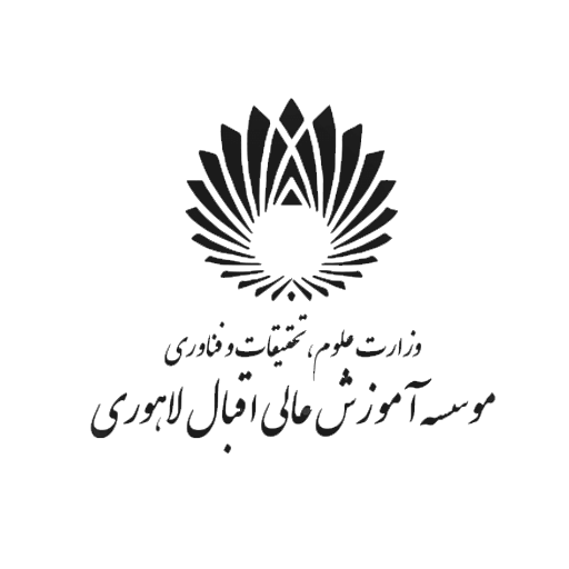 موسسه آموزش عالی غیر انتفاعی اقبال لاهوری
