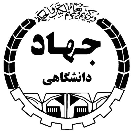 موسسه آموزش عالی غیر انتفاعی جهاد دانشگاهی اهواز