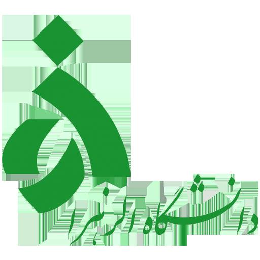 دانشگاه الزهرا(س)