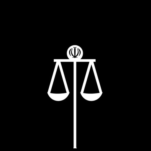 دانشگاه علوم قضایی و خدمات اداری
