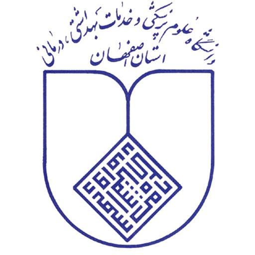 دانشگاه علوم پزشکی اصفهان