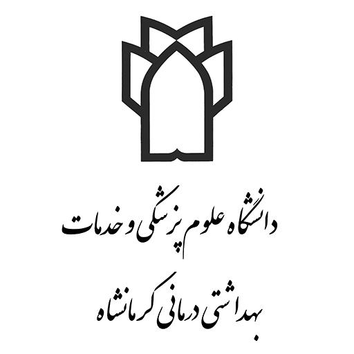 پردیس خودگردان دانشگاه علوم پزشکی کرمانشاه
