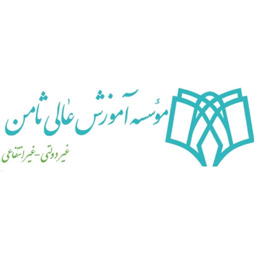 موسسه آموزش عالی غیر انتفاعی ثامن