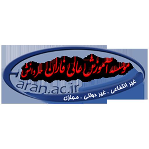موسسه آموزش عالی غیر انتفاعی فاران مهر دانش