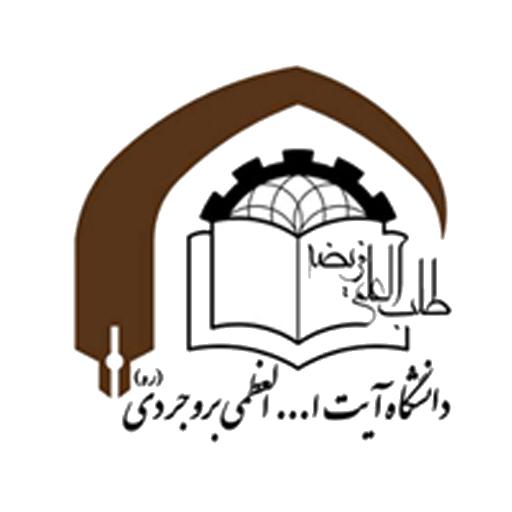 دانشگاه حضرت آیت الله العظمی بروجردی