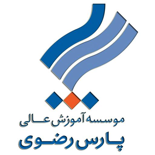 موسسه آموزش عالی غیر انتفاعی پارس رضوی