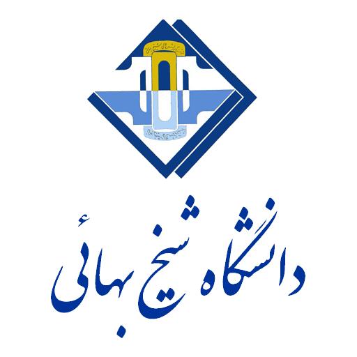 دانشگاه شیخ بهایی