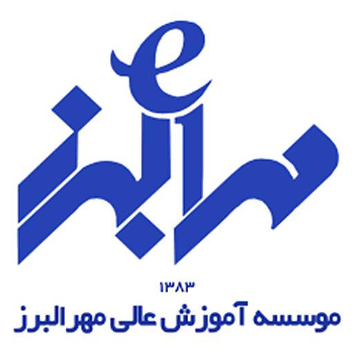 موسسه آموزش عالی غیر انتفاعی مجازی مهر البرز