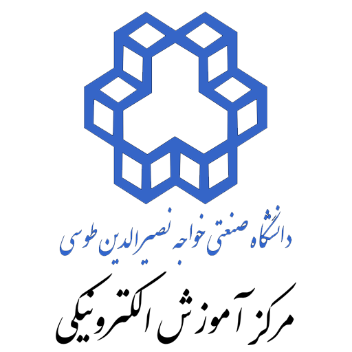 مرکز آموزش های الکترونیکی دانشگاه خواجه نصیرالدین طوسی