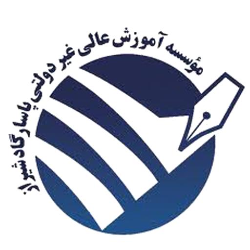 موسسه آموزش عالی غیر انتفاعی پاسارگاد