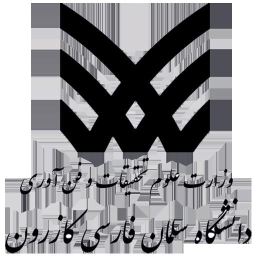 دانشگاه سلمان فارسی کازرون