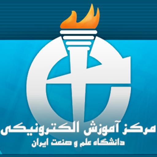 مرکز آموزش های الکترونیکی دانشگاه علم و صنعت ایران