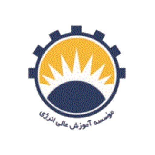 موسسه آموزش عالی غیر انتفاعی انرژی