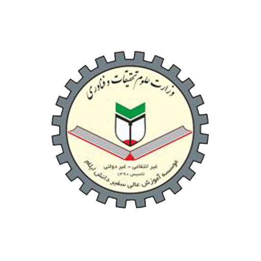 موسسه آموزش عالی غیر انتفاعی سفیر دانش