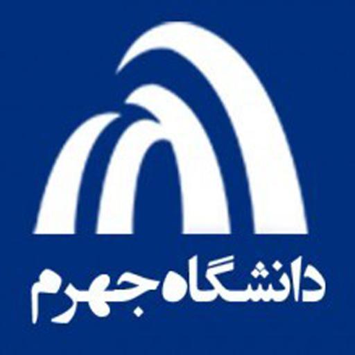 دانشگاه جهرم