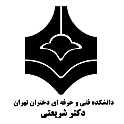 دانشکده فنی حرفه ای دختران تهران(دکتر شریعتی)