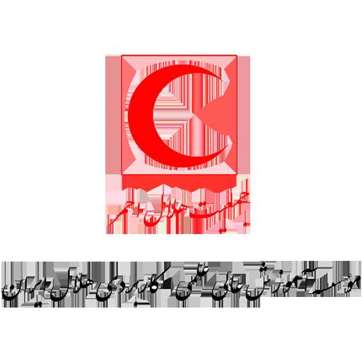 موسسه آموزش عالی علمی کاربردی هلال احمر ایران(وابسته به جمعیت هلال احمر)