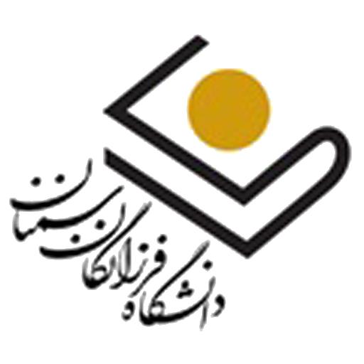 دانشگاه فرزانگان سمنان