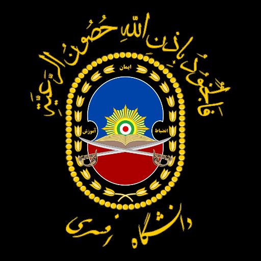 دانشگاه افسری امام علی (ع)