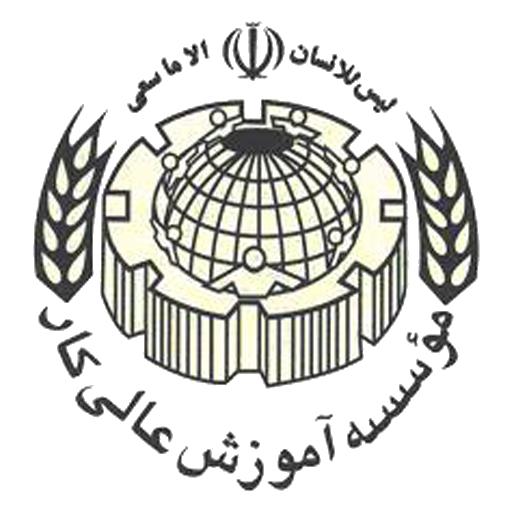 موسسه آموزش عالی غیر انتفاعی کار رفسنجان