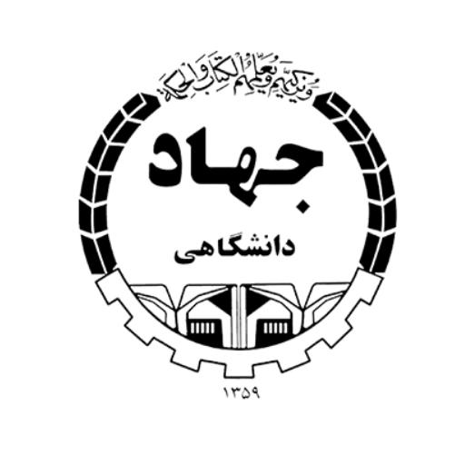 مرکز آموزش عالی جهاد دانشگاهی تهران 1