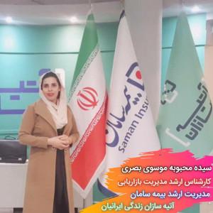 سیده محبوبه موسوی بصری